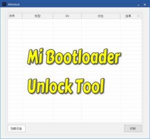 Mi bootloader unlock tool
