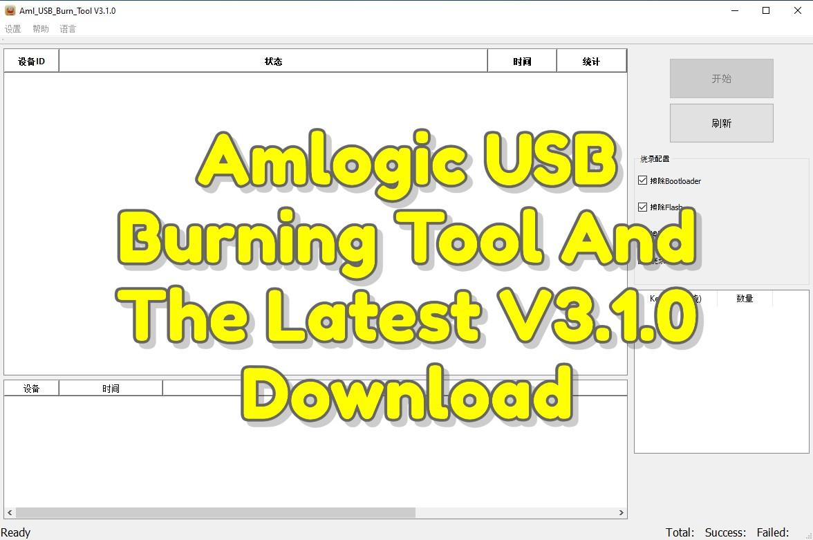 Amlogic USB Burning Tool And The Latest V3.1.0 Download