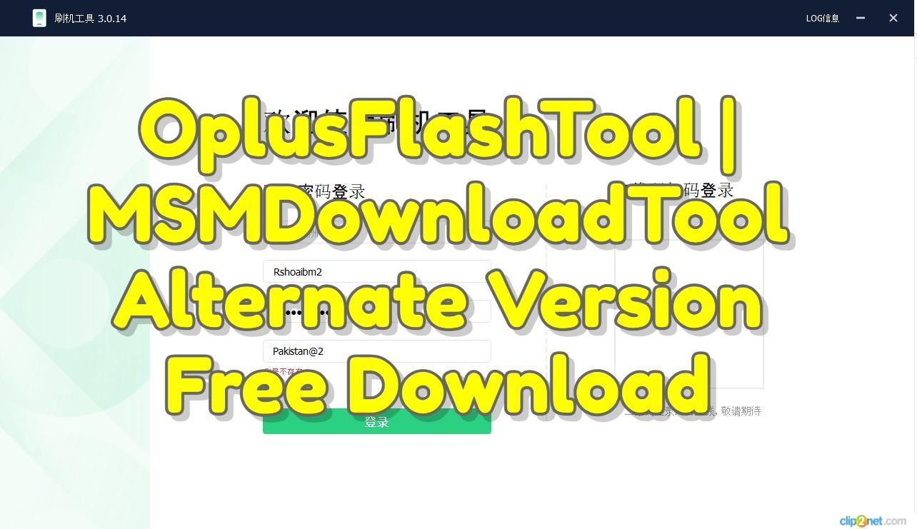 OplusFlashTool _ MSMDownloadTool Alternate Version Free Download